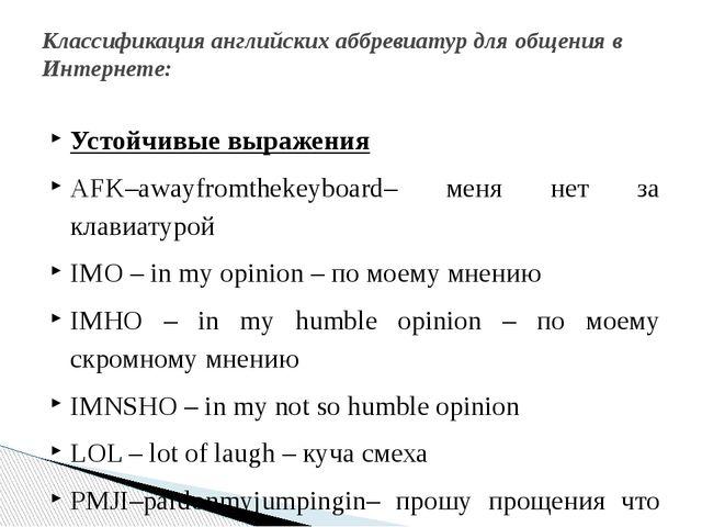 Устойчивые выражения AFK–awayfromthekeyboard– меня нет за клавиатурой IMO – i...