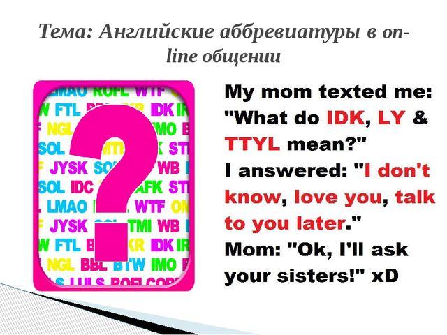 Тема: Английские аббревиатуры в on-line общении