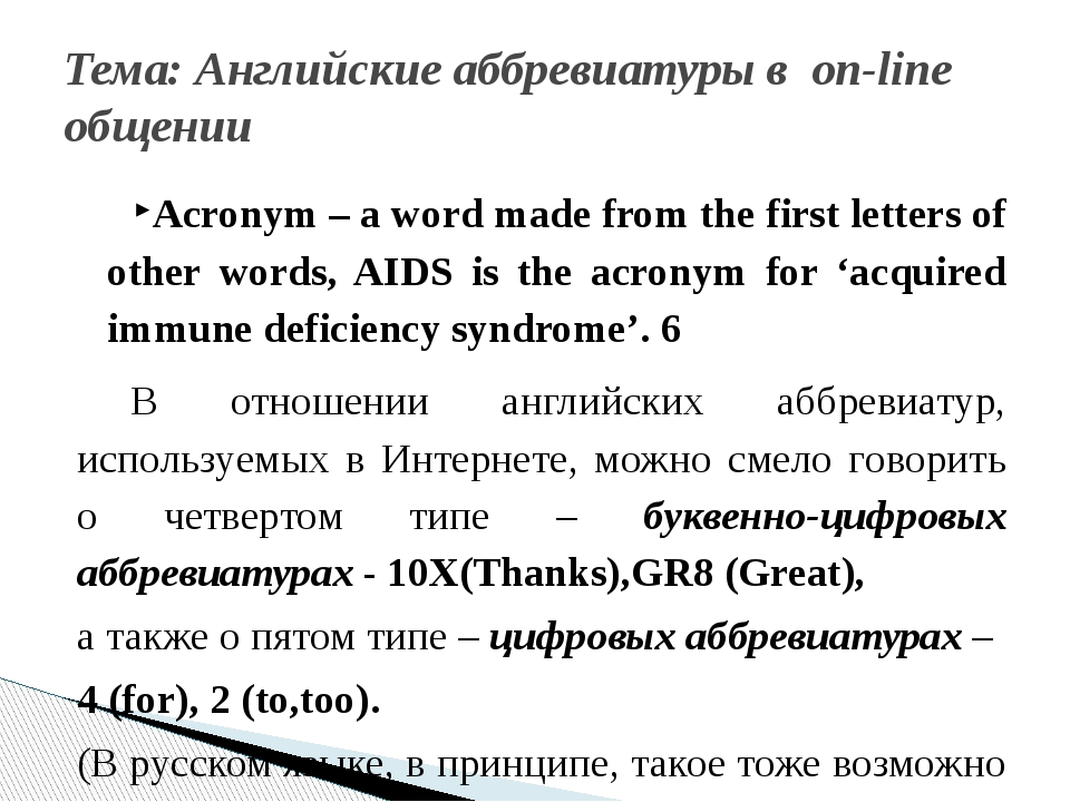 Acronym – a word made from the first letters of other words, AIDS is the acro...