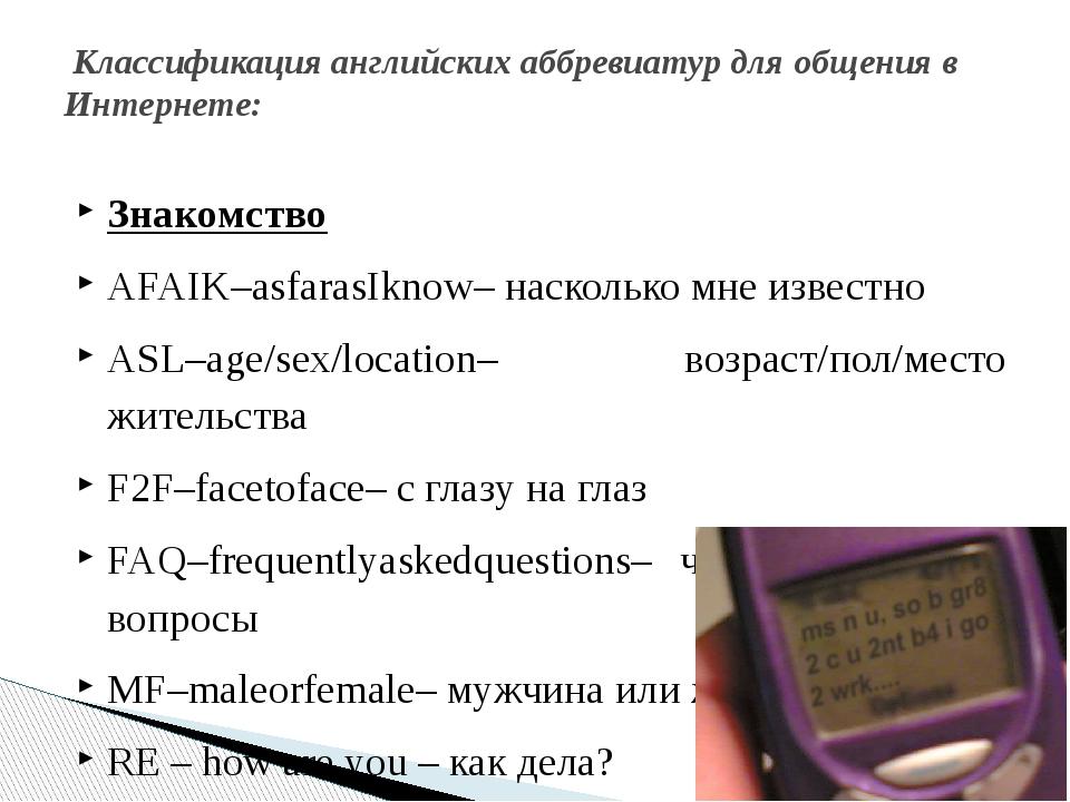 Знакомство AFAIK–asfarasIknow– насколько мне известно ASL–age/sex/location– в...