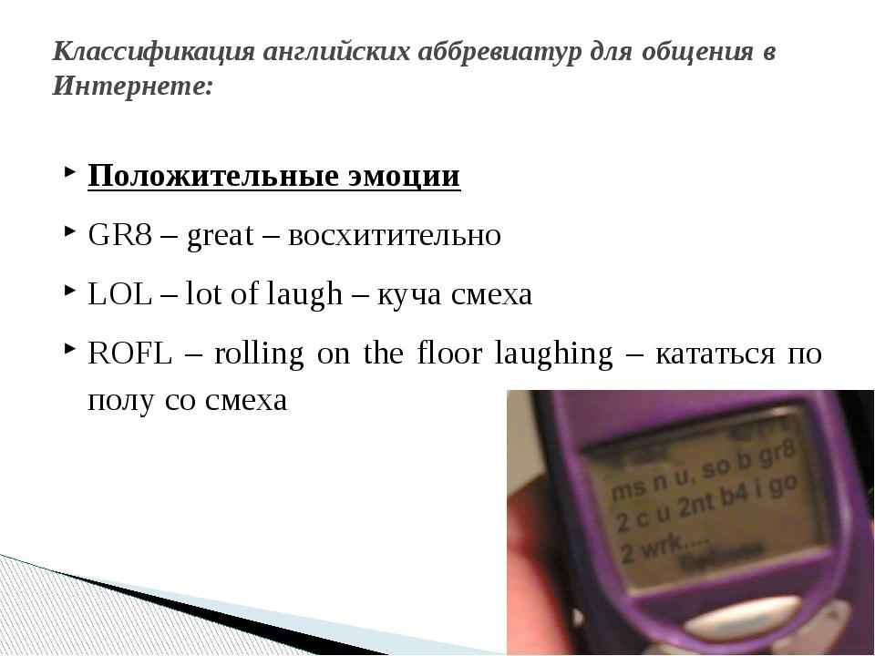 Положительныеэмоции GR8 – great – восхитительно LOL – lot of laugh – куча см...