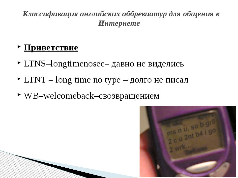 Приветствие LTNS–longtimenosee– давно не виделись LTNT – long time no type –...