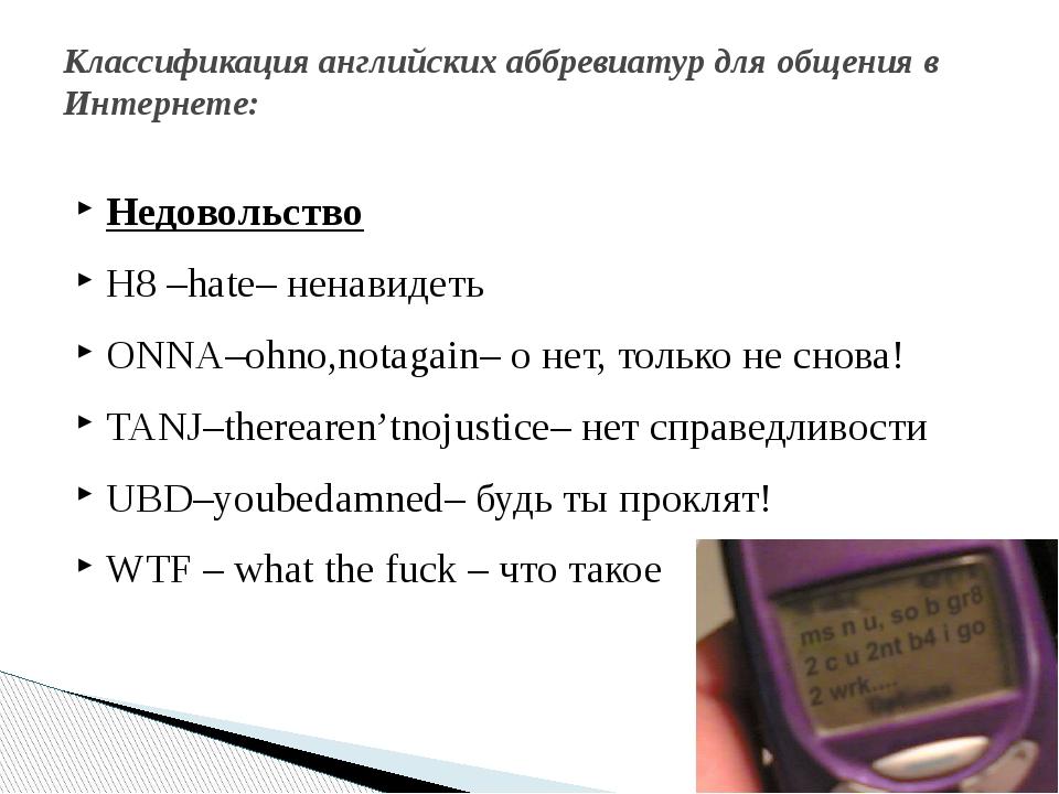 Недовольство H8 –hate– ненавидеть ONNA–ohno,notagain– о нет, только не снова!...