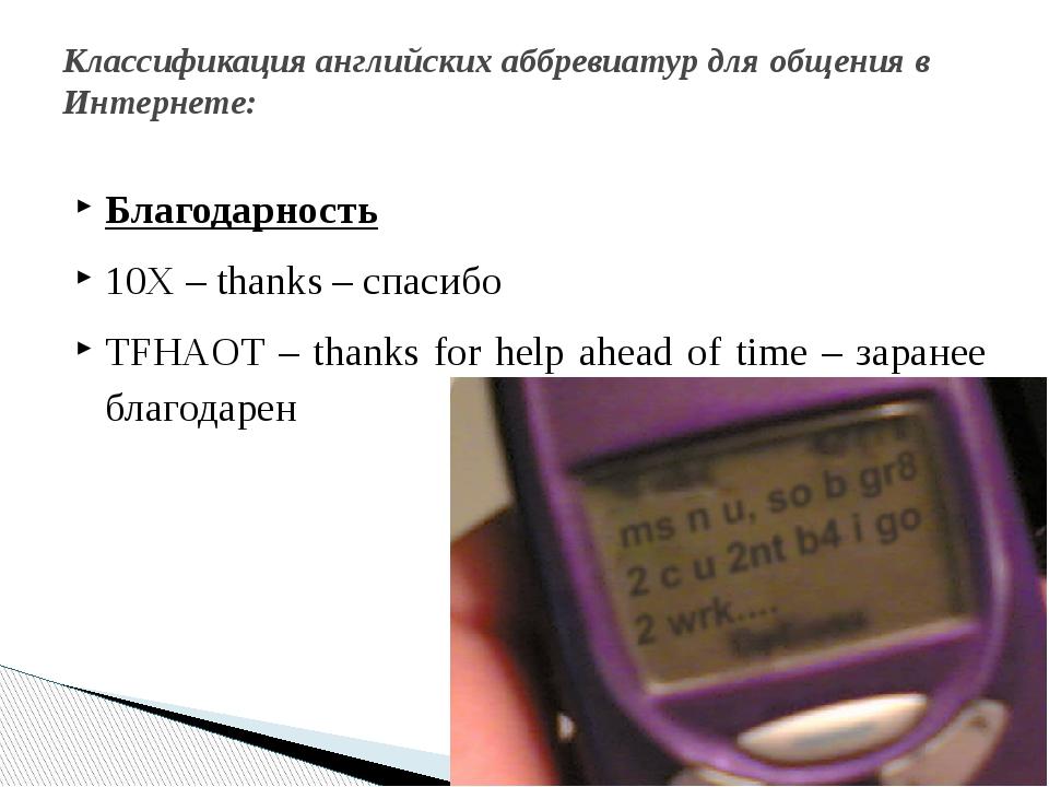 Благодарность 10X – thanks – спасибо TFHAOT – thanks for help ahead of time –...
