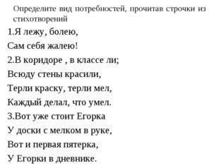 Определите вид потребностей, прочитав строчки из стихотворений 1.Я лежу, боле
