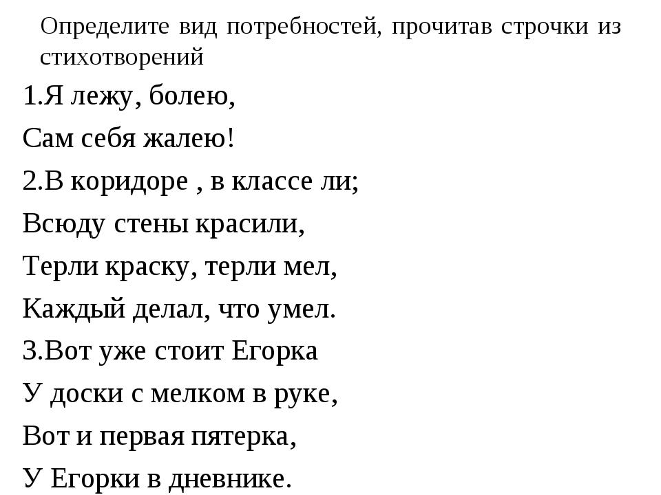 Определите вид потребностей, прочитав строчки из стихотворений 1.Я лежу, боле...