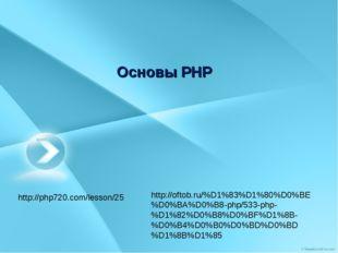 Основы PHP http://php720.com/lesson/25 http://oftob.ru/%D1%83%D1%80%D0%BE%D0%
