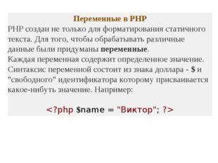 Переменные в PHP PHP создан не только для форматирования статичного текста. Д