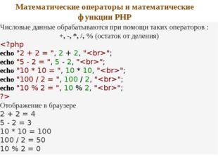 Математические операторы и математические функции PHP Числовые данные обрабат