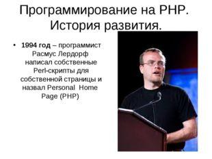 Программирование на PHP. История развития. 1994 год – программист Расмус Лерд