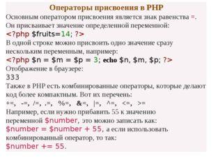 Операторы присвоения в PHP Основным оператором присвоения является знак равен