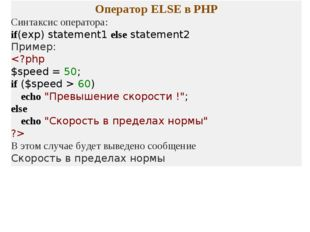 Оператор ELSE в PHP Синтаксис оператора: if(exp) statement1 else statement2 П