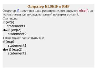 Оператор ELSEIF в PHP Операторifимеет еще одно расширение, это операторels