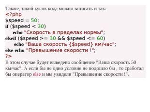 Также, такой кусок кода можно записать и так:  В этом случае будет выведено с