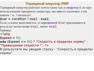 Тернарный оператор PHP Тернарный оператор работает почти также как иоператор