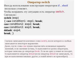 Операторswitch Иногда использование конструкции операторовif..elseifнеск