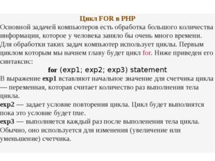 Цикл FOR в PHP Основной задачей компьютеров есть обработка большого количеств