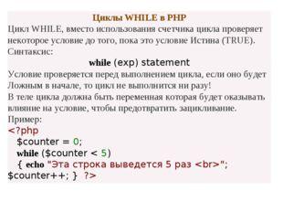 Циклы WHILE в PHP Цикл WHILE, вместо использования счетчика цикла проверяет н