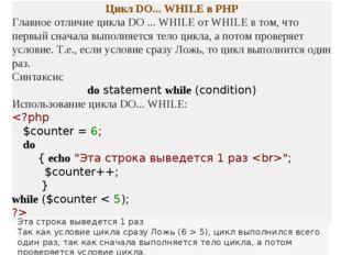 Цикл DO... WHILE в PHP Главное отличие цикла DO ... WHILE от WHILE в том, что