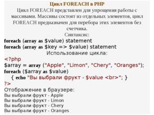 Цикл FOREACH в PHP Цикл FOREACH представлен для упрощения работы с массивами.