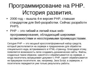 2000 год – вышла 4-я версия PHP, ставшая стандартом для Веб-разработки. Сейча