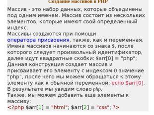 Создание массивов в PHP Массив - это набор данных, которые объединены под одн