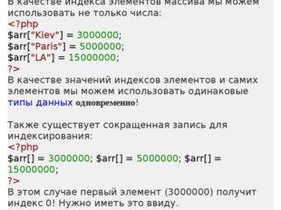 В качестве индекса элементов массива мы можем использовать не только числа: