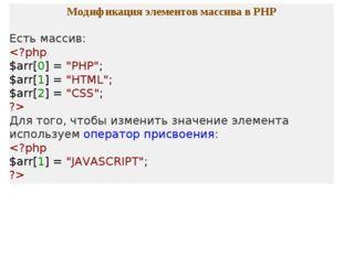 Модификация элементов массива в PHP Есть массив:  Для того, чтобы изменить зн