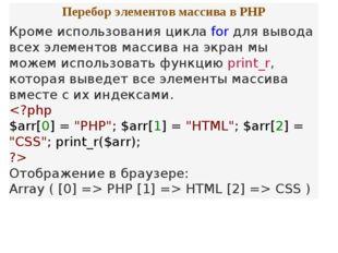 Перебор элементов массива в PHP Кроме использования циклаforдля вывода всех