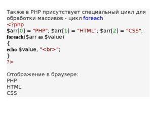 Также в PHP присутствует специальный цикл для обработки массивов - циклforea