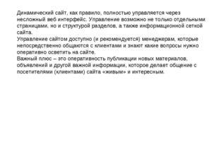 Динамический сайт, как правило, полностью управляется через несложный веб инт