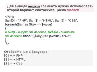 Для вывода индекса элемента нужно использовать второй вариант синтаксиса цикл