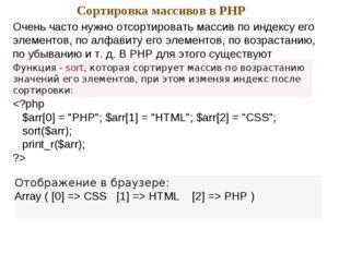 Сортировка массивов в PHP Очень часто нужно отсортировать массив по индексу е