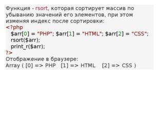 Функция -rsort, которая сортирует массив по убыванию значений его элементов,