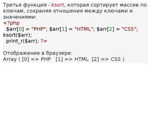 Третья функция -ksort, которая сортирует массив по ключам, сохраняя отношени