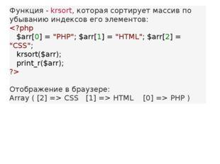 Функция -krsort, которая сортирует массив по убыванию индексов его элементов