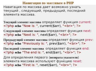 Навигация по массивам в PHP Навигация по массива дает возможно узнать текущий