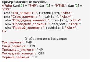 Пример навигации по массивам:  Отображение в браузере: Тек_элемент: PHP След_