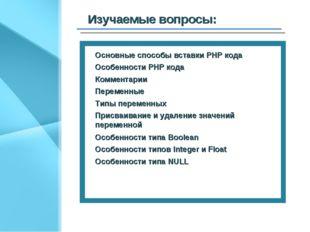 Изучаемые вопросы: Особенности PHP кода Комментарии Основные способы вставки