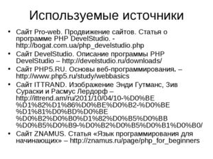 Используемые источники Сайт Pro-web. Продвижение сайтов. Статья о программе P