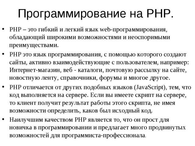Программирование на PHP. PHP – это гибкий и легкий язык web-программирования,...