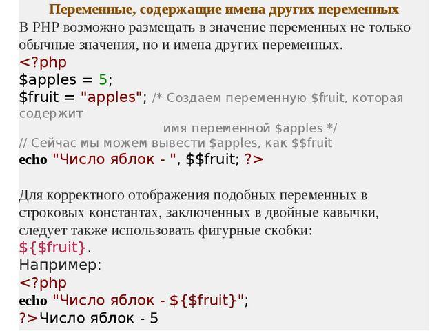 Переменные, содержащие имена других переменных В PHP возможно размещать в зна...