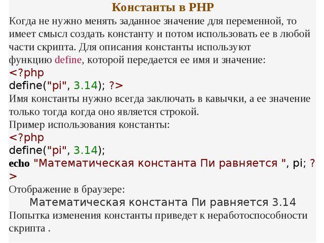 Константы в PHP Когда не нужно менять заданное значение для переменной, то им...