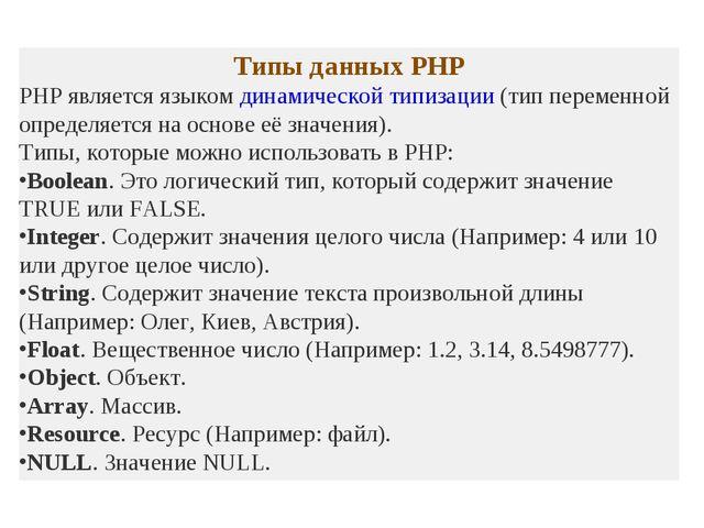 Типы данных PHP PHP является языкомдинамической типизации (тип переменной оп...