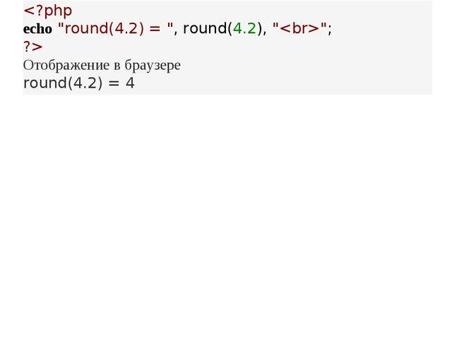 Отображение в браузере round(4.2) = 4