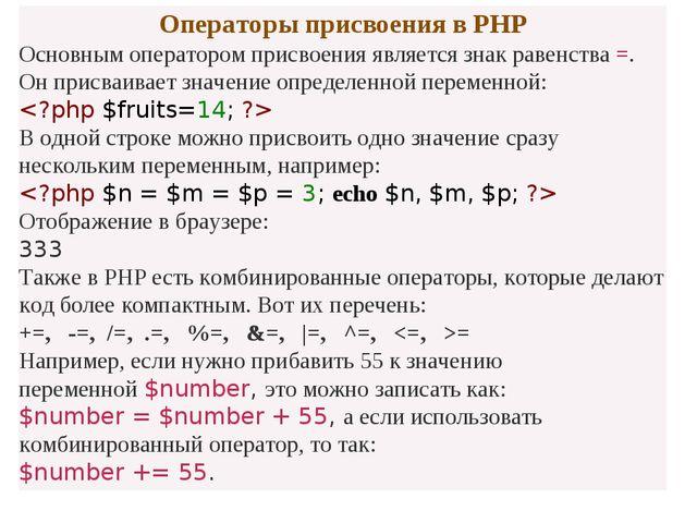 Операторы присвоения в PHP Основным оператором присвоения является знак равен...