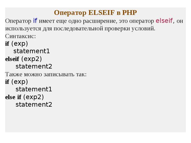 Оператор ELSEIF в PHP Операторifимеет еще одно расширение, это операторels...