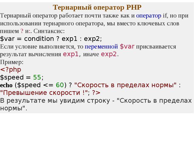 Тернарный оператор PHP Тернарный оператор работает почти также как иоператор...