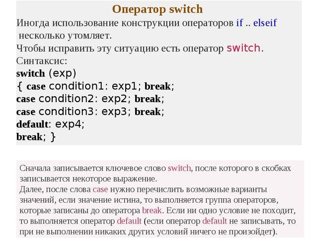 Операторswitch Иногда использование конструкции операторовif..elseifнеск...