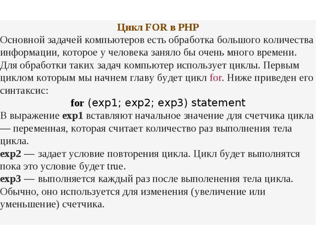 Цикл FOR в PHP Основной задачей компьютеров есть обработка большого количеств...
